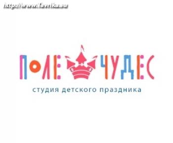 """Студия Детского Праздника """"Поле Чудес"""""""