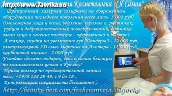 """Аппаратная косметология и лазерная медицина """"Я самая"""""""