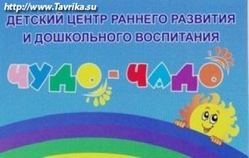 """Детский центр развития """"Чудо-Чадо"""""""