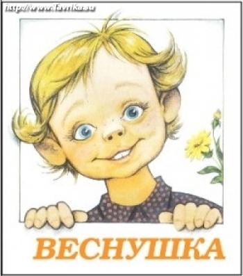 """Студия развития детей дошкольного возраста """"Веснушка"""" (К.Маркса 4)"""