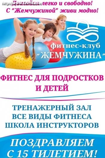 """Фитнес-клуб """"Жемчужина"""""""