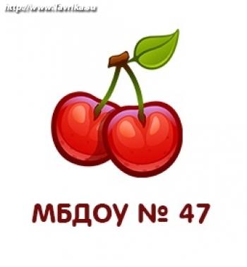 """Детский сад № 47 """"Вишенка"""""""