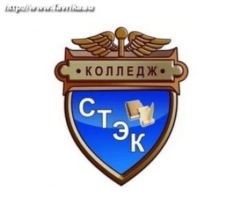 ГАПОУ РК Симферопольский торгово-экономический колледж