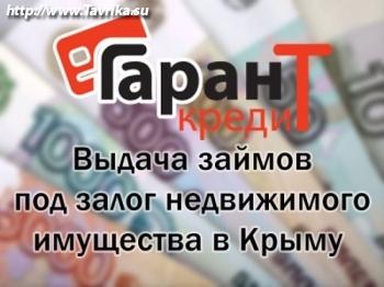 """Микрофинансовая организация """"Гарант Кредит"""""""