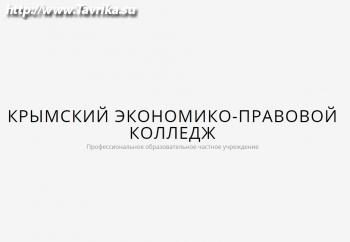 Крымский экономико-правовой колледж