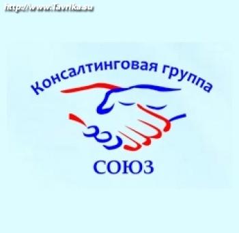 """Консалтинговая группа """"Союз"""""""
