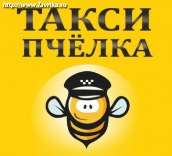 "Диспетчерская служба заказа такси ""Такси Пчелка"""