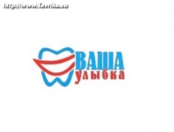 """Стоматология """"Ваша улыбка"""" (60-лет Октября)"""