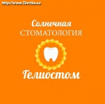 """Стоматологическая клиника """"Гелиостом"""""""