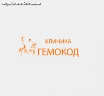 "Клиника ""Гемокод Крым"""