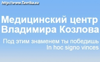 Медицинский центр Владимира Козлова