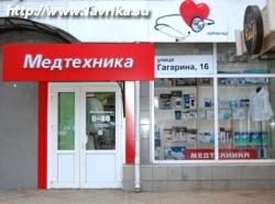 "Магазин ""Медтехника"" (Гагарина 16)"