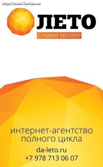 """Интернет-агентство """"ЛЕТО"""""""