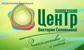"Психолог ""Соловьева"""