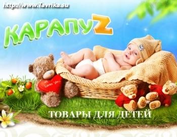 "Интернет магазин ""КарапуZ"""