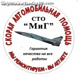"""СТО """"МиГ 82"""""""
