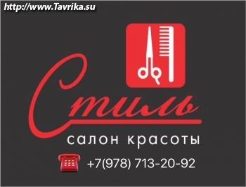 "Салон красоты ""Стиль"" (Горького, 30)"