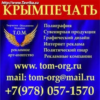 """Рекламное агентство """"Крымпечать"""""""