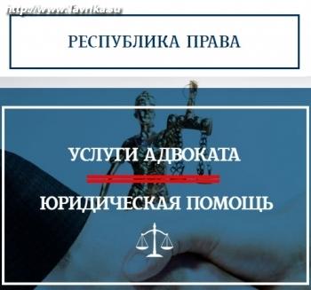 """Юридическое бюро """"Республика Права"""""""