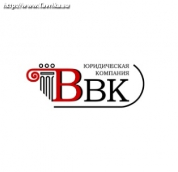 """Юридическая компания """"ВВК"""""""
