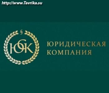 """Юридическая компания """"ЮСК"""""""
