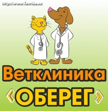 """Ветеринарная клиника """"Оберег-Крым"""""""