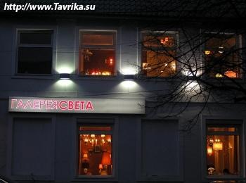 "Салон ""Галерея света"""