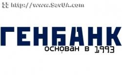 """Банк """"Генбанк"""" (Севастопольская 13)"""