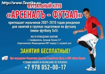 """Мини-футбольный клуб """"АРСЕНАЛЪ-ФУТЗАЛ"""""""