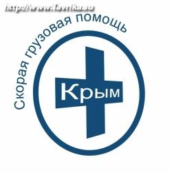 """Грузоперевозки """"Скорая грузовая помощь Крым"""""""