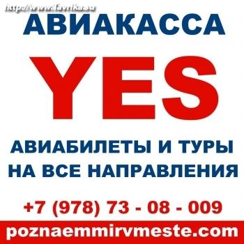 "Туристическое агентство ""YES"""
