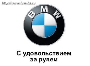 """Автосалон """"BMW Автодель"""""""