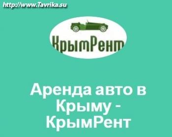 """Компания """"Crimea Rent"""""""