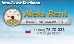 """Автопрокат """"Aleks Rent"""""""