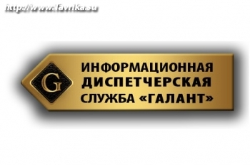 """Информационная диспетчерская служба """"Галант"""""""