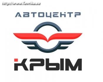 """Автосалон """"Автоцентр Крым"""""""