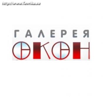 "Компания ""Галерея окон"""