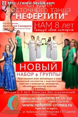 "Студия восточного танца ""Нефертити"" (Трубаченко 7)"