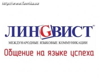 """Бюро переводов и школа иностранных языков """"Лингвист"""""""