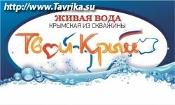 Доставка воды тм. Твой Крым