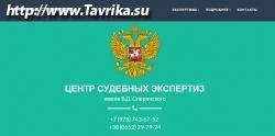 Центр судебных экспертиз им. Б.Д. Сперанского