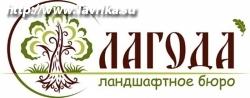 """Ландшафтное бюро """"Лагода"""""""