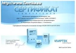 """Компания ООО """"Сетеко"""""""
