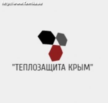 """Компания """"Теплозащита Крым"""""""