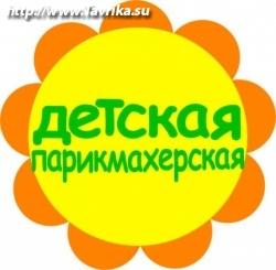 """Детская парикмахерская """"ЖУ-ЖУ"""""""