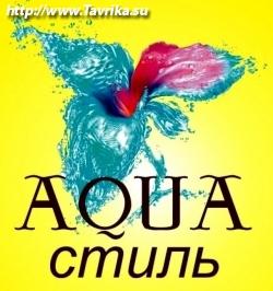 """Магазин """"Aqua стиль"""""""