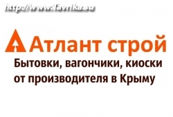 """Строительное предприятие """"Атлант строй"""""""