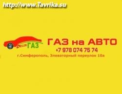 """ООО """"Бест газ"""""""