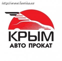 """Прокат автомобилей """"Крым Авто Прокат"""""""