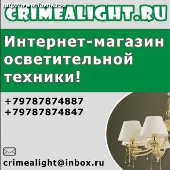 Интернет-магазин осветительной техники Crimealight.ru